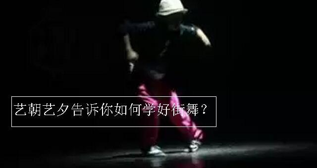 少儿街舞培训.jpeg