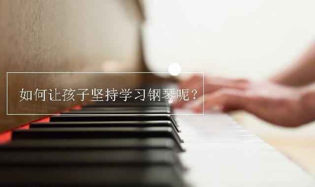 南京少儿钢琴培训学校.jpeg