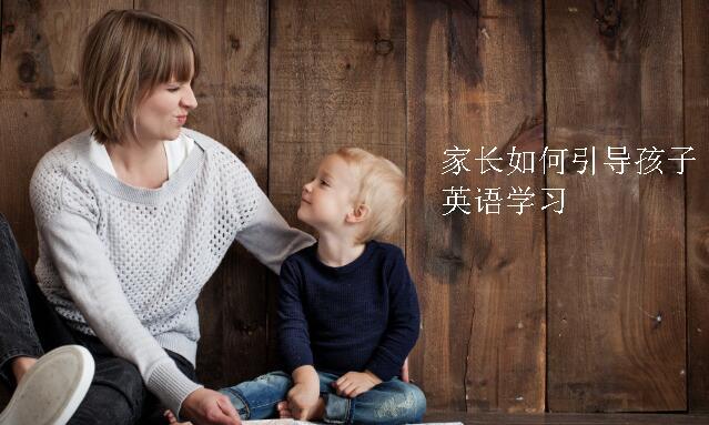 在家怎么让孩子提升英语.jpeg