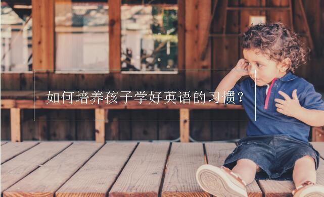 如何培养孩子学好英语.jpeg