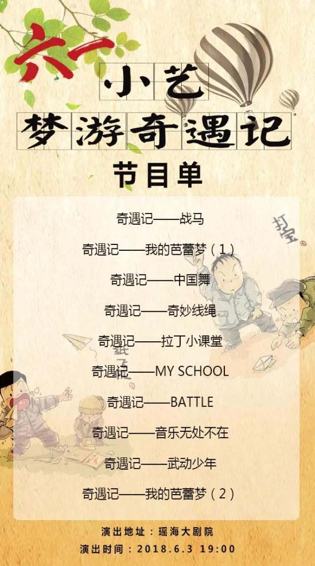 艺朝艺夕活动节目单.jpeg
