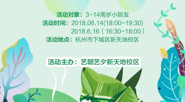 艺朝艺夕端午节活动安排.jpeg