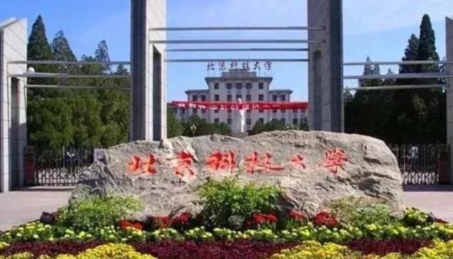 北京科技大学.jpeg