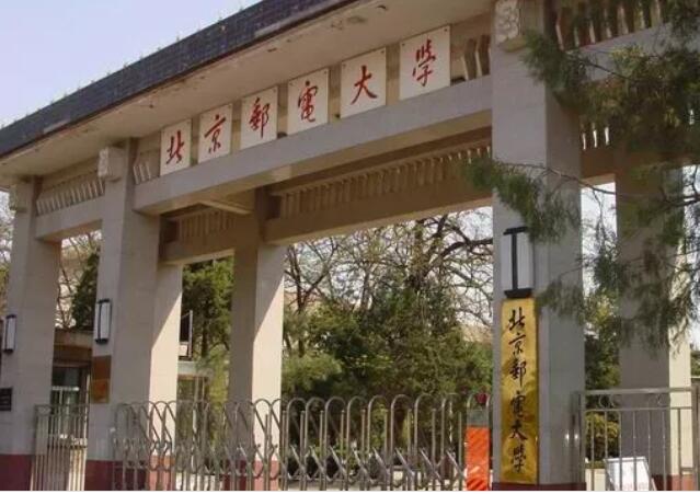北京邮电大学.jpeg