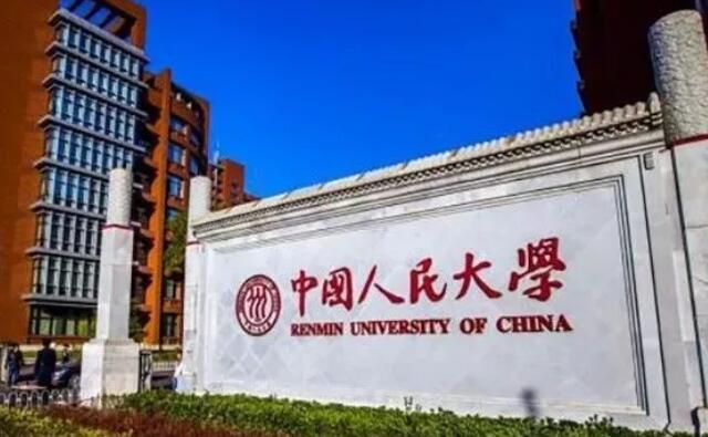 中国政法大学.jpeg