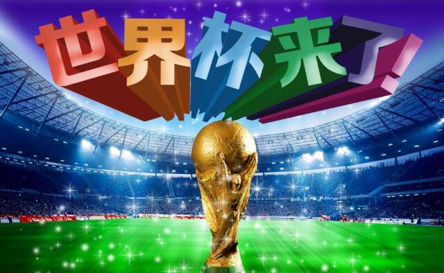 2018世界杯比赛.jpeg