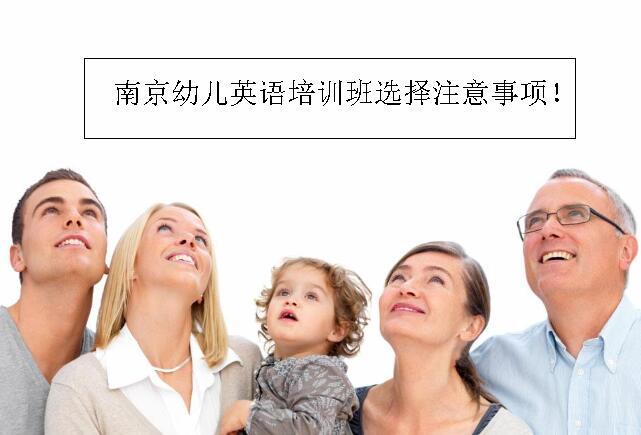 南京幼儿英语培训班选择.jpeg