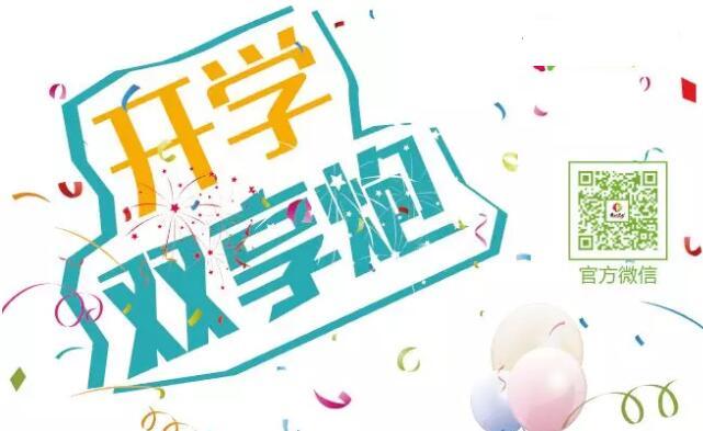 艺朝艺夕开学季学费优惠.jpeg