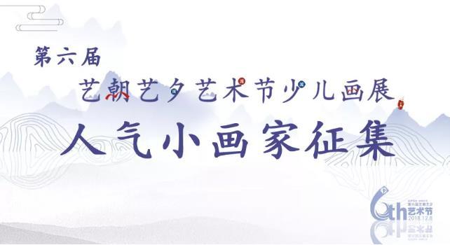 艺朝艺夕艺术节美术展.jpeg