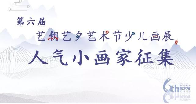 艺朝艺夕第六届艺术节美术展.jpeg