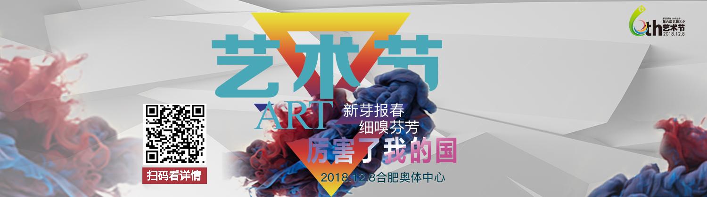 艺朝艺夕第六届艺术节