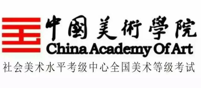 2019中国美术考级.jpeg