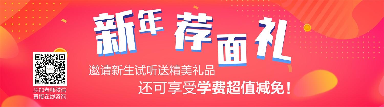 杭州弗恩英语新年优惠活动