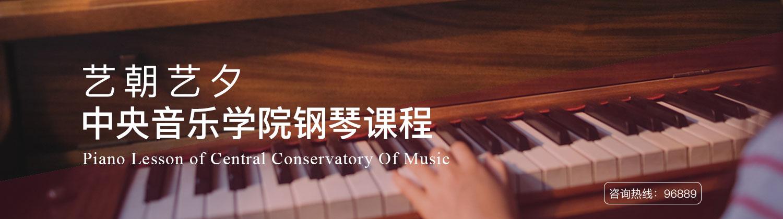 艺朝艺夕中央音乐学院钢琴课
