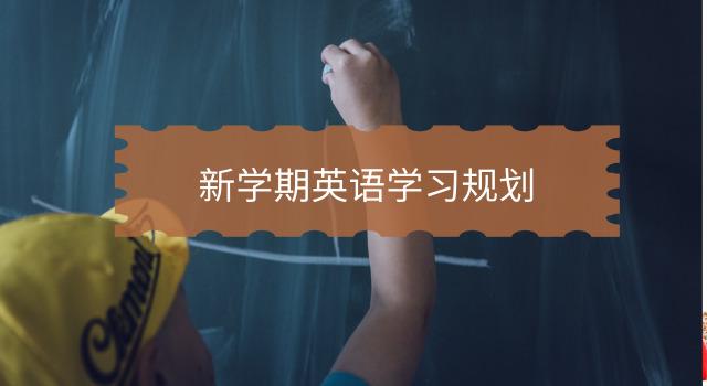 新学期少儿英语学习计划.jpeg