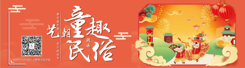 艺朝艺夕第五届民俗节