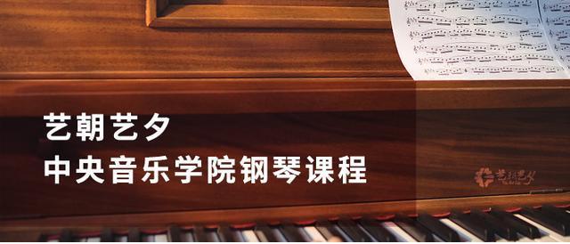 中央音乐学院钢琴课程.jpeg