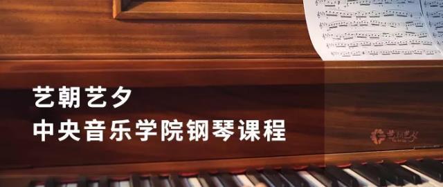 艺朝艺夕中央音乐学院钢琴课程.jpeg