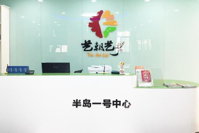 艺朝艺夕半岛一号中心.jpeg