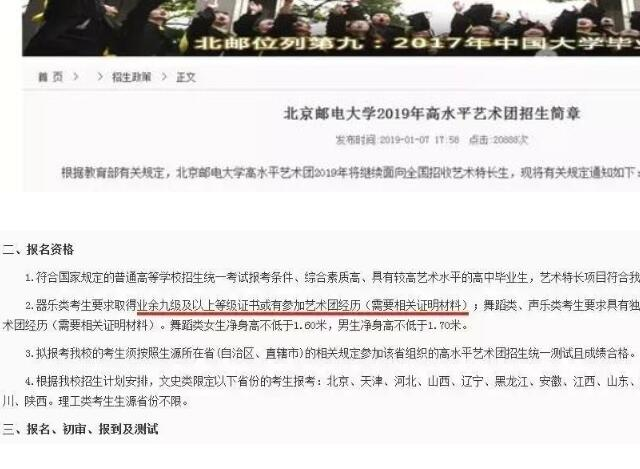 北京邮电大学艺术2019招生简章.jpeg