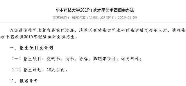 华中科技大学2019艺术招生简章.jpeg