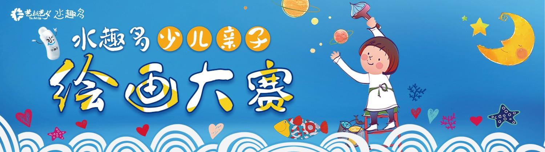 艺朝艺夕第二届少儿美术大赛