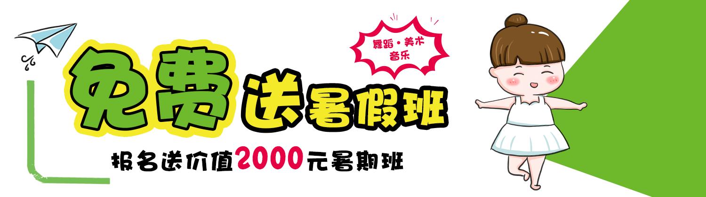 杭州艺朝艺夕暑期班免费送
