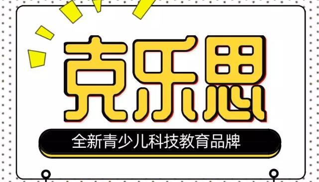 南京克乐思万象汇科技馆开业啦,快来开启孩子的无限潜能!