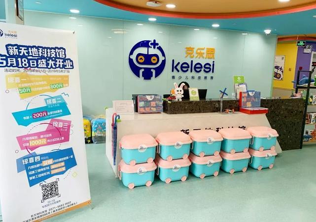 5月18日杭州克乐思新天地科技馆开业,你来领奖了吗