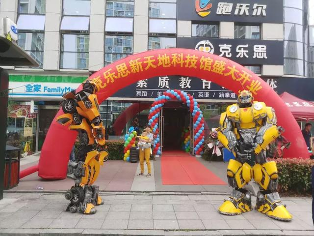 畅游科技!杭州克乐思新天地&华丰路科技馆,现已正式开业