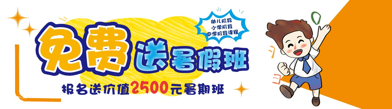 杭州弗恩英语暑假班