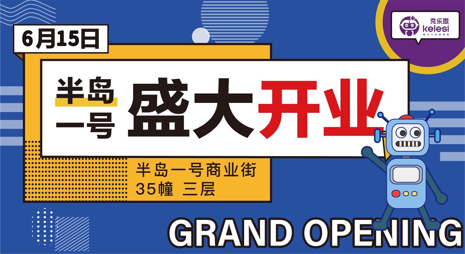 6月15日克乐思北城半岛一号科技馆华丽揭幕!