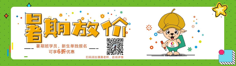 杭州艺朝艺夕暑期班