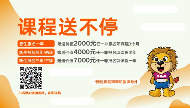 杭州弗恩英语学费优惠7000元.jpeg