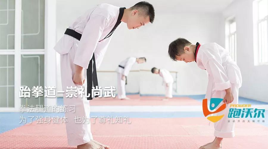 合肥跑沃尔跆拳道培训班.jpeg