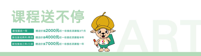 杭州艺朝艺夕报名优惠