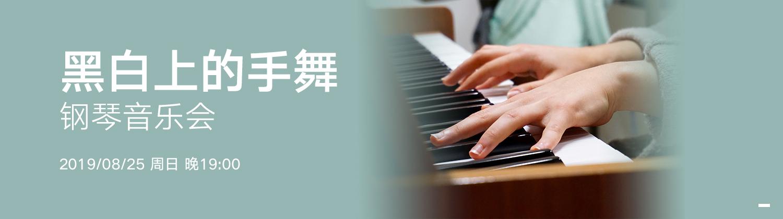 杭州艺朝艺夕钢琴音乐会