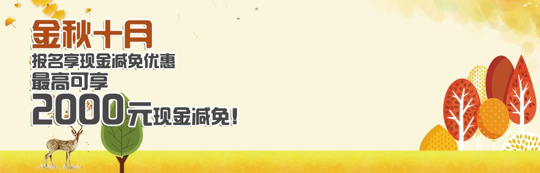 南京跑沃尔10月优惠活动