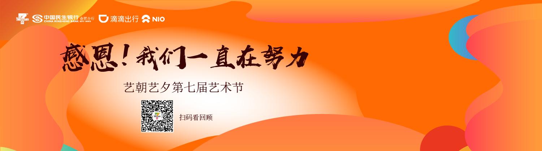 艺朝艺夕艺术节
