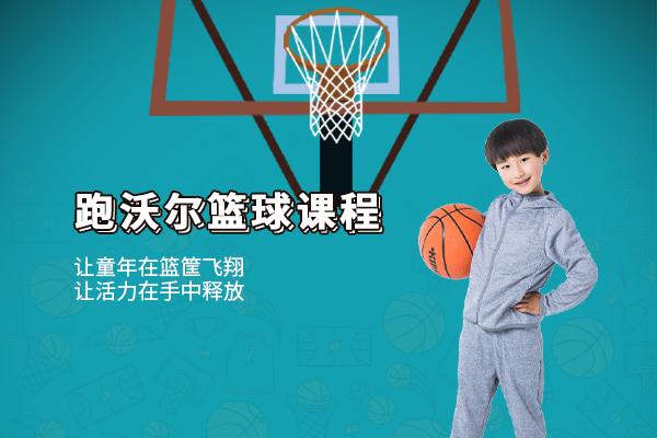 跑沃尔篮球课