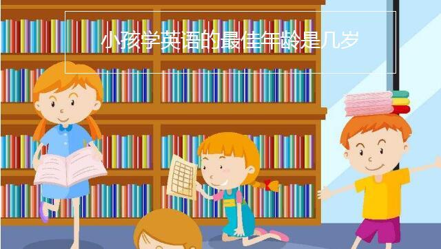 小孩学英语的最佳年龄是几岁