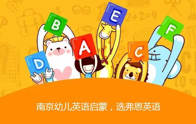 南京幼儿英语启蒙