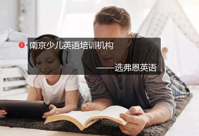 南京少儿英语培训机构