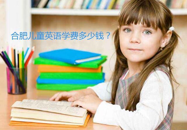 合肥儿童英语学费多少钱