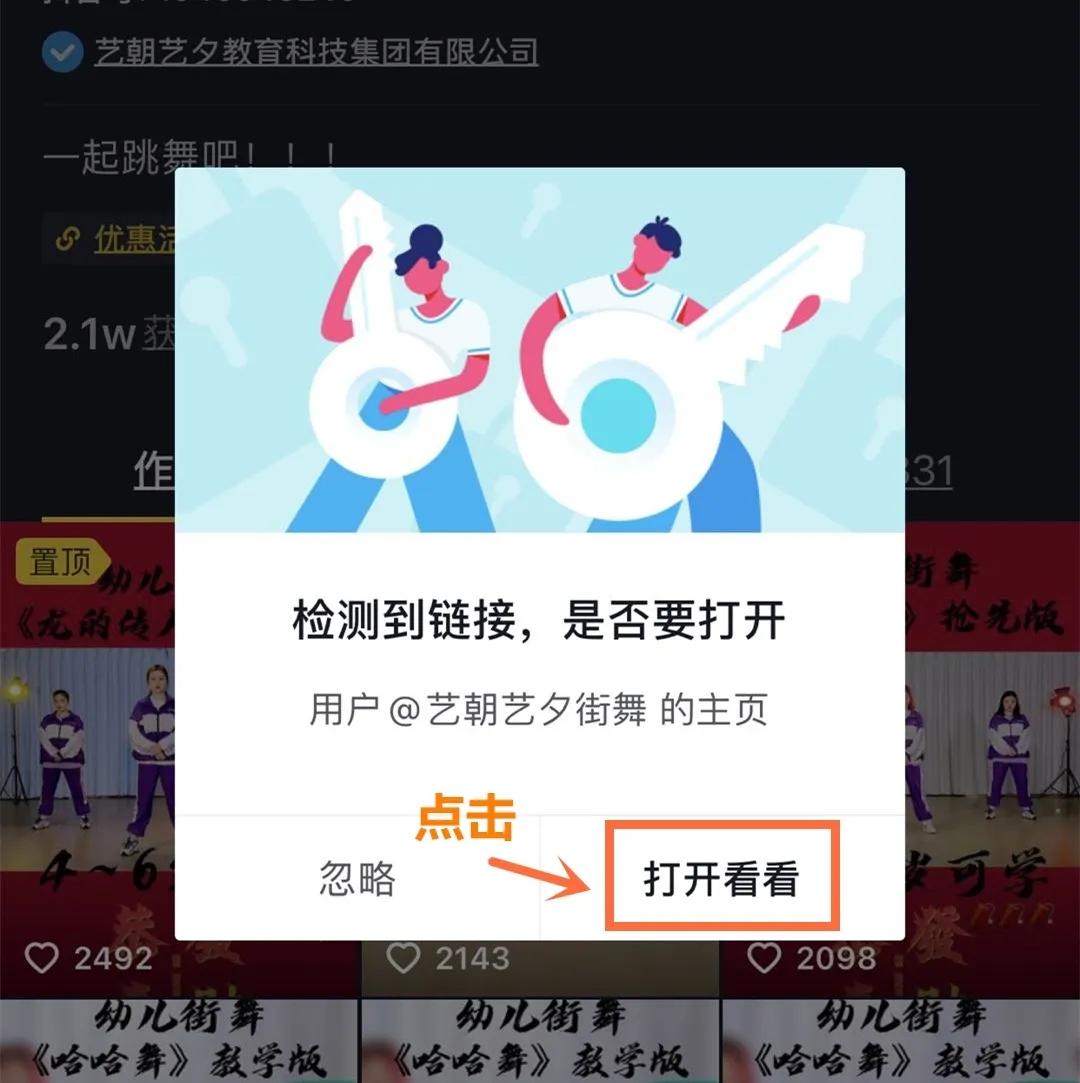 艺朝艺夕街舞直播课
