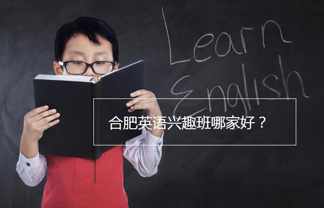 合肥英语兴趣班哪家好