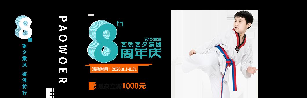 艺朝艺夕8周年