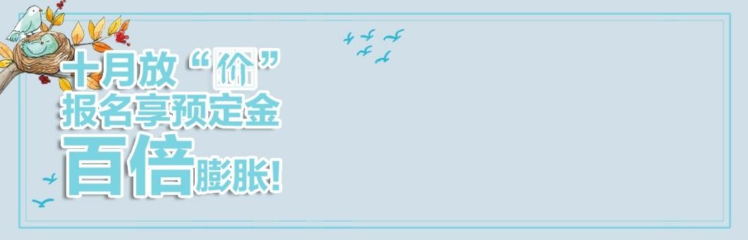 南京跑沃尔9月活动