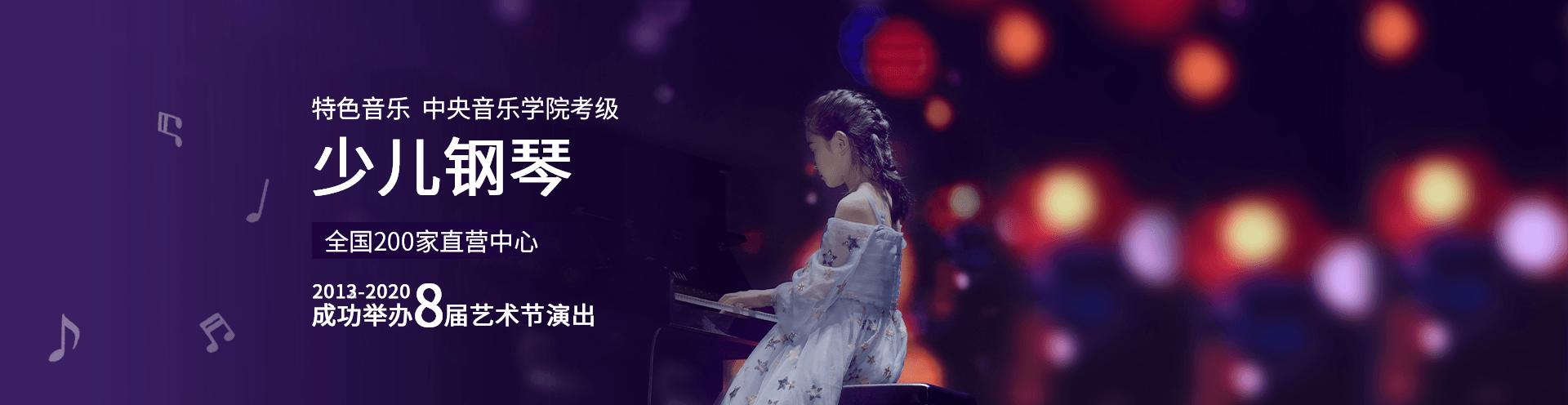 少儿钢琴培训