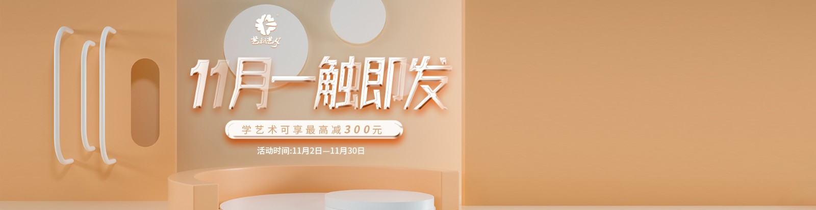 艺朝艺夕11月促销